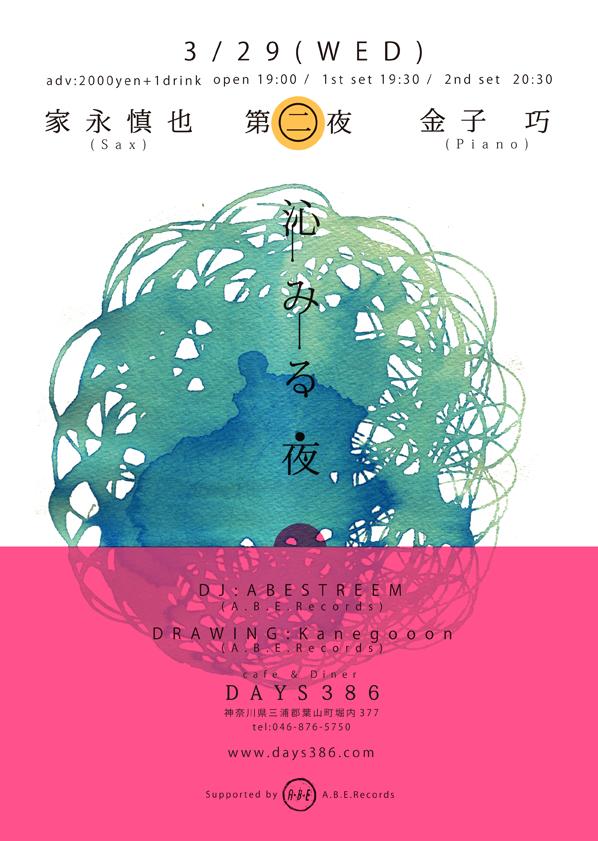 sihimiruyoru2-flyer