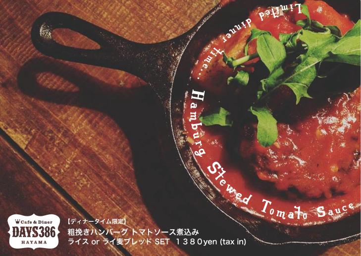 tomato_burg